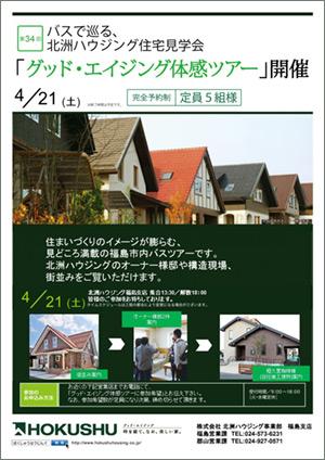 福島支店「グッド・エイジング体感ツアー」開催4/21