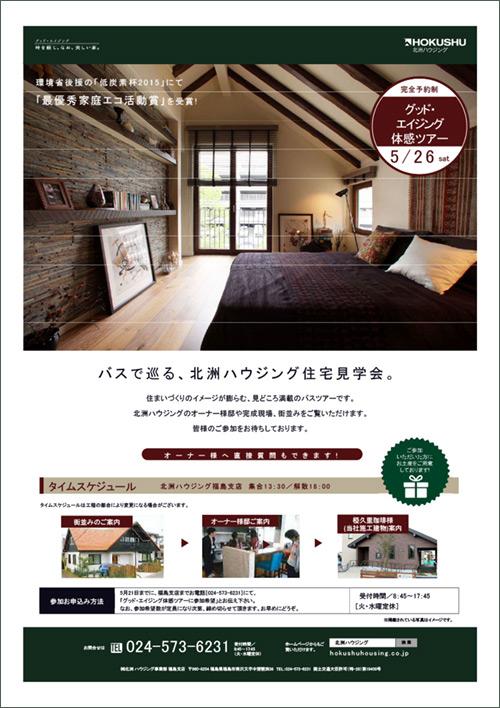 福島支店「グッド・エイジング体感ツアー」開催5/26