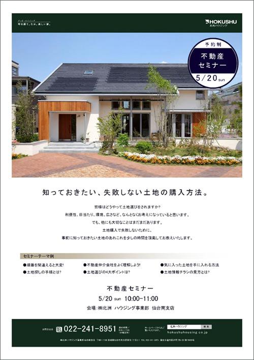 仙台南支店「不動産セミナー」開催5/20
