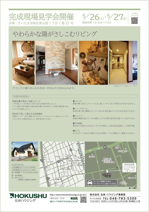 さいたま市「やわらかな陽がさしこむリビング」完成見学会開催5/26・27