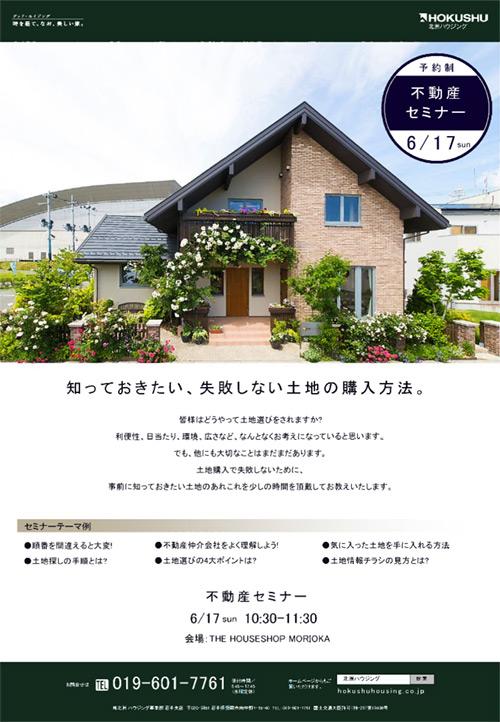 岩手支店「不動産セミナー」開催6/17