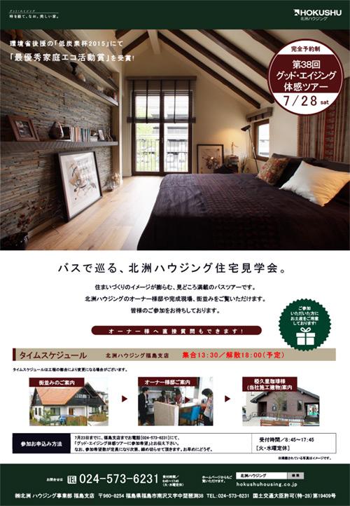 福島支店「グッド・エイジング体感ツアー」開催7/28