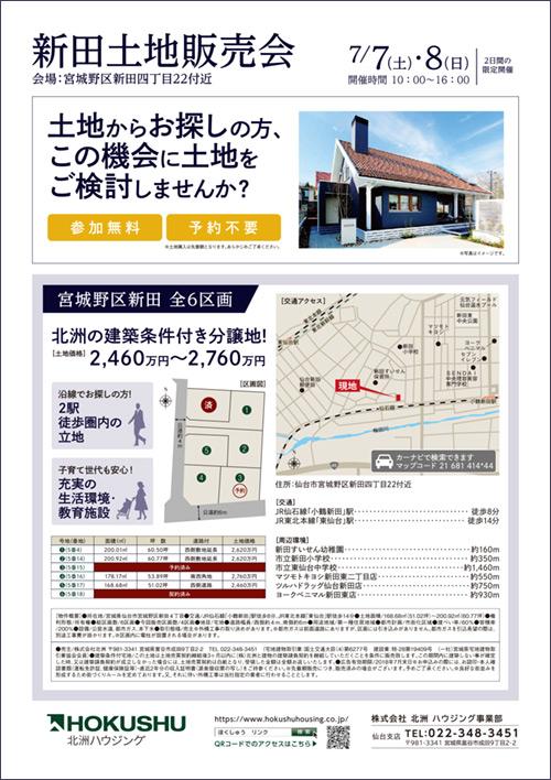 仙台市「新田土地販売会」開催7/7・8