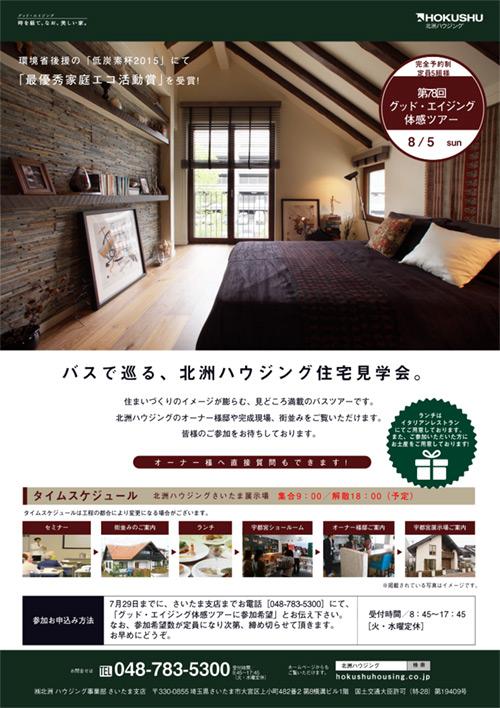 さいたま支店「グッド・エイジング体感ツアー」開催7/8