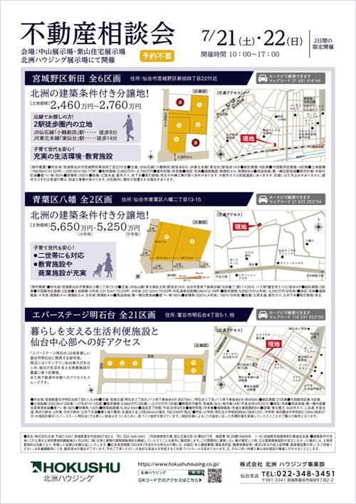 仙台市「不動産相談会」開催7/21・22