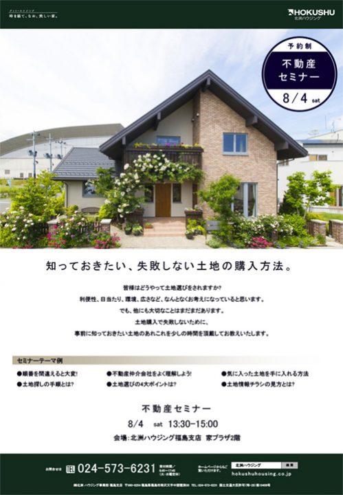 福島支店「不動産セミナー」開催8/4