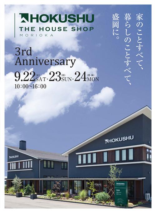 岩手支店「3周年記念イベント」開催9/22〜24