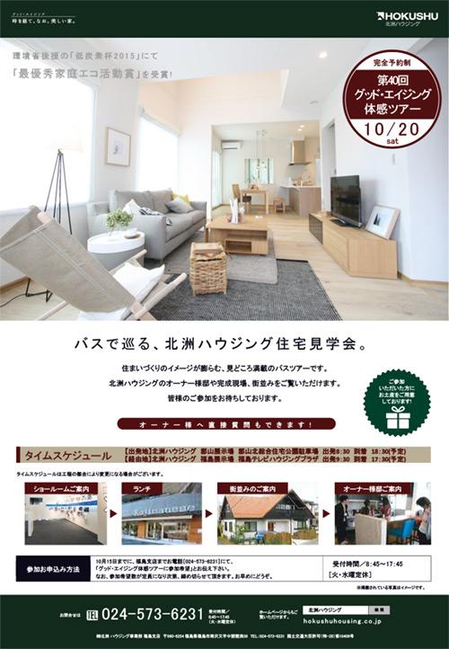 福島支店「グッド・エイジング体感ツアー」開催10/20