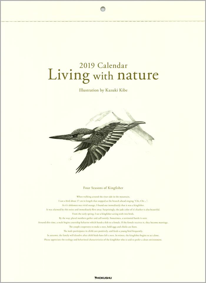 2019年オリジナルカレンダー「Living with nature」表紙