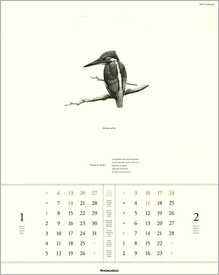 2019年オリジナルカレンダー「Living with nature」1-2月