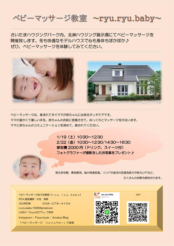 さいたま支店「ベビーマッサージ教室」開催12/21・1/19・2/22