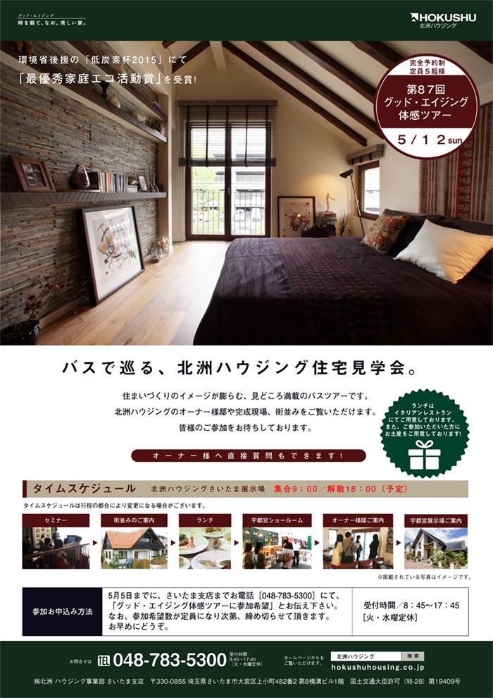 さいたま支店「グッド・エイジング体感ツアー」開催5/12