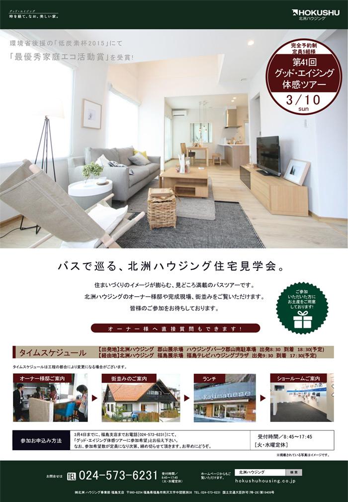 福島支店「グッド・エイジング体感ツアー」開催3/10