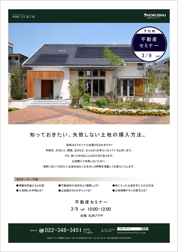 仙台支店「不動産セミナー」開催3/9