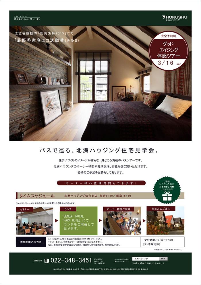 仙台支店・仙台南支店「グッド・エイジング体感ツアー」開催3/16