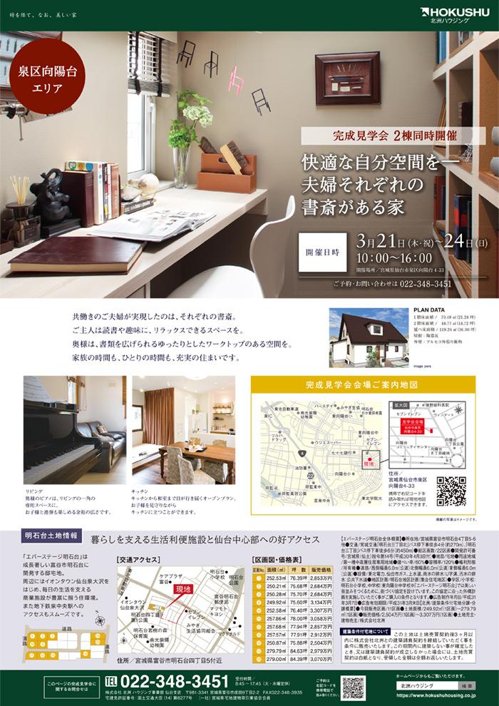 仙台市泉区「快適な自分空間をー 夫婦それぞれの書斎がある家」完成見学会開催3/21〜24