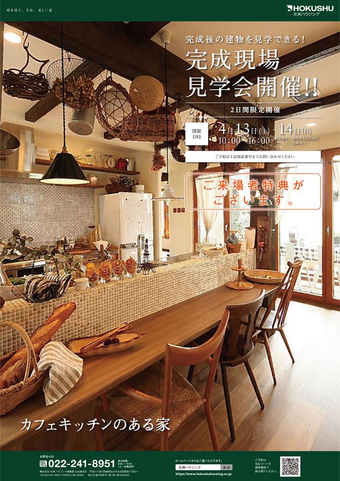 仙台市太白区「カフェキッチンのある家」完成見学会開催4/13・14