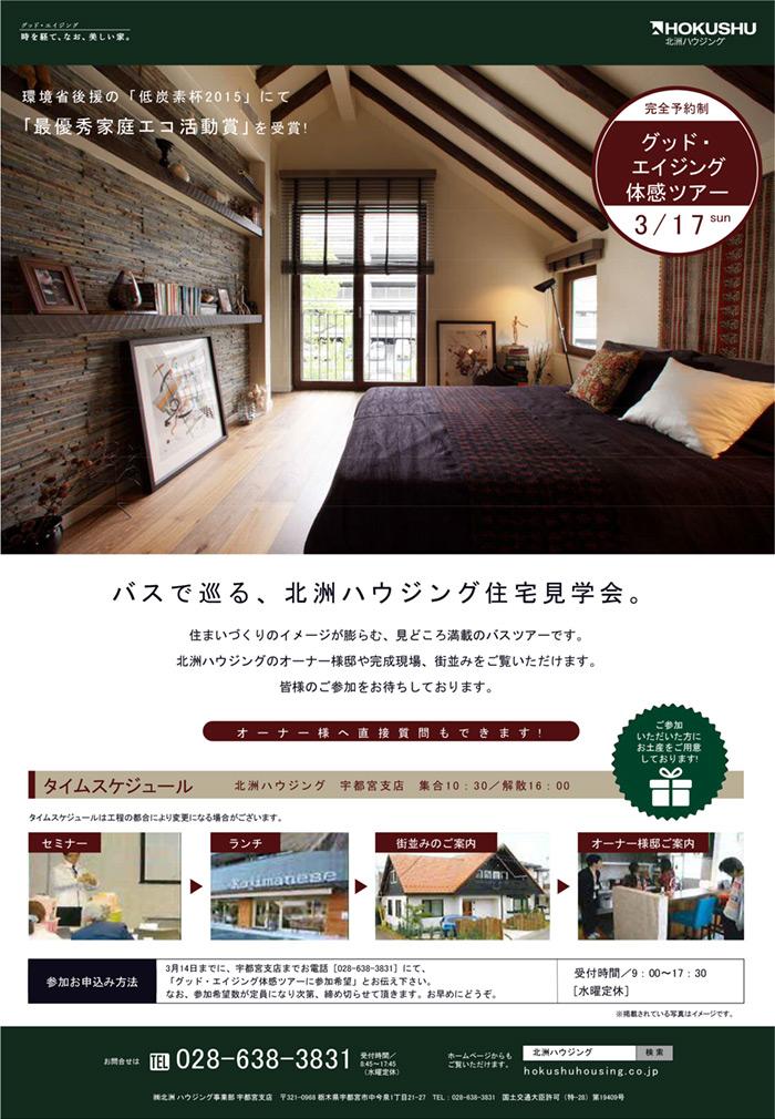 宇都宮支店「グッド・エイジング体感ツアー」開催3/17