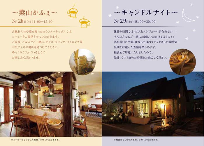 紫山展示場Thanks Event☆カフェ&キャンドルナイト開催3/28・29