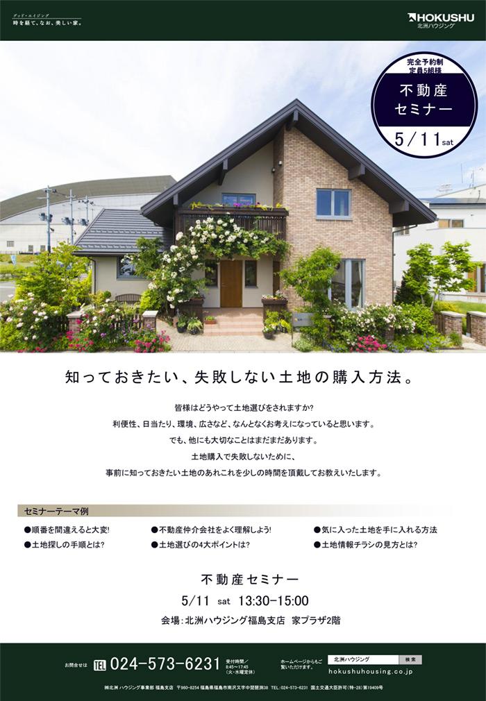福島支店「不動産セミナー」開催5/11