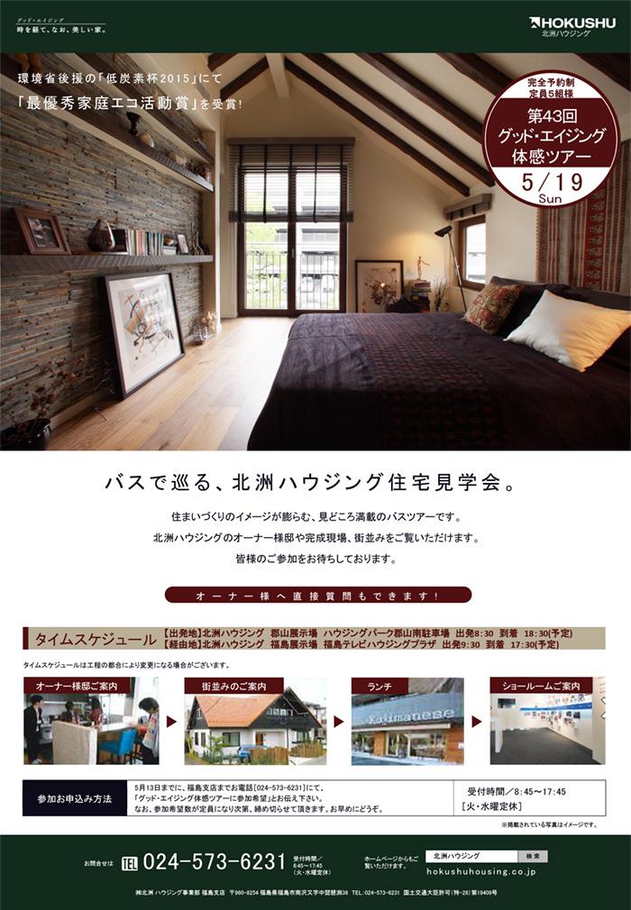 福島支店「グッド・エイジング体感ツアー」開催5/19