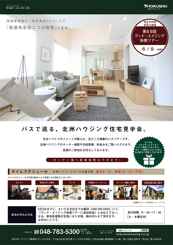 さいたま支店「グッド・エイジング体感ツアー」開催6/9