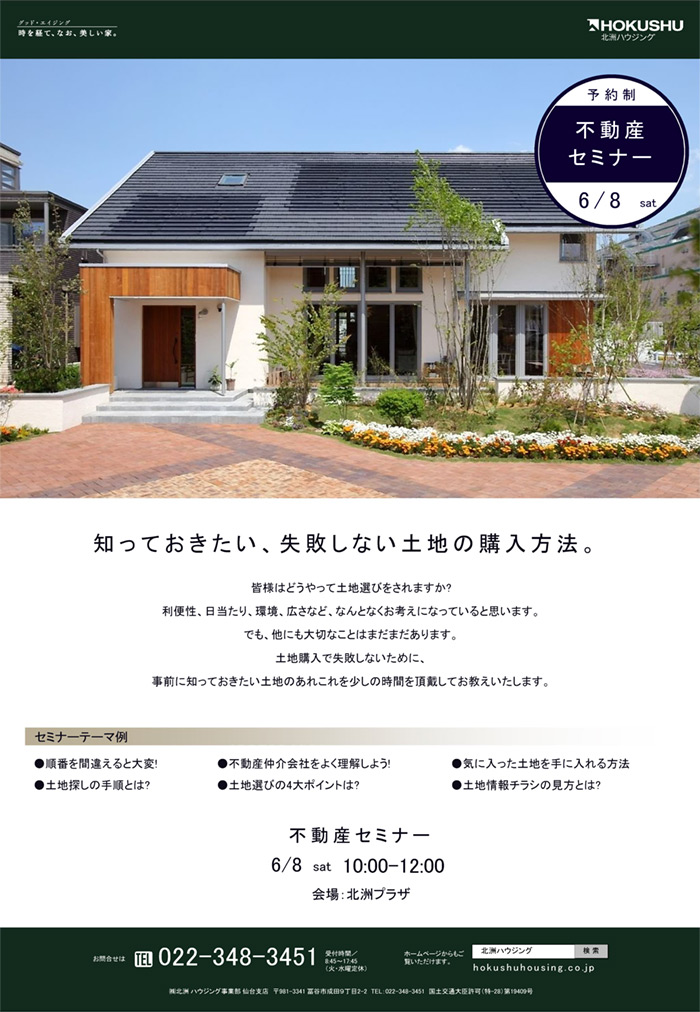 仙台支店「不動産セミナー」開催6/8