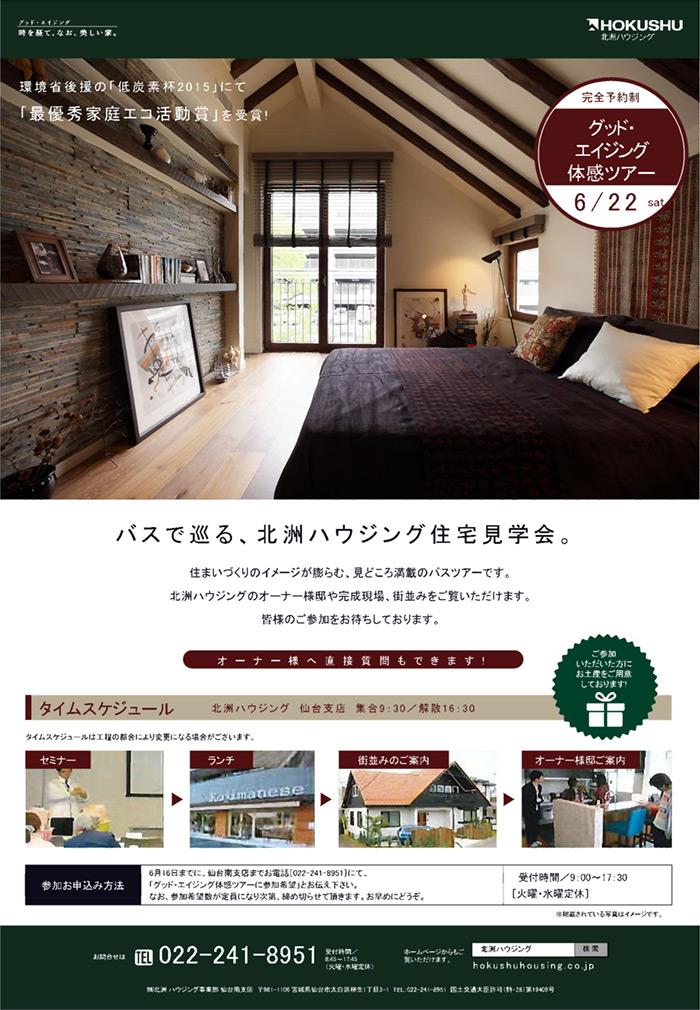 仙台・仙台南支店「グッド・エイジング体感ツアー」開催6/22