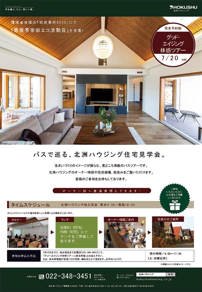 仙台・仙台南支店「グッド・エイジング体感ツアー」開催7/20