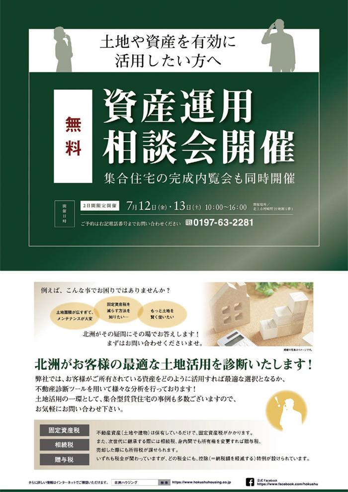 岩手県北上市「資産運用相談会」開催7/12・13