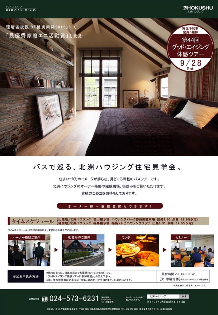 福島支店「グッド・エイジング体感ツアー」開催9/28