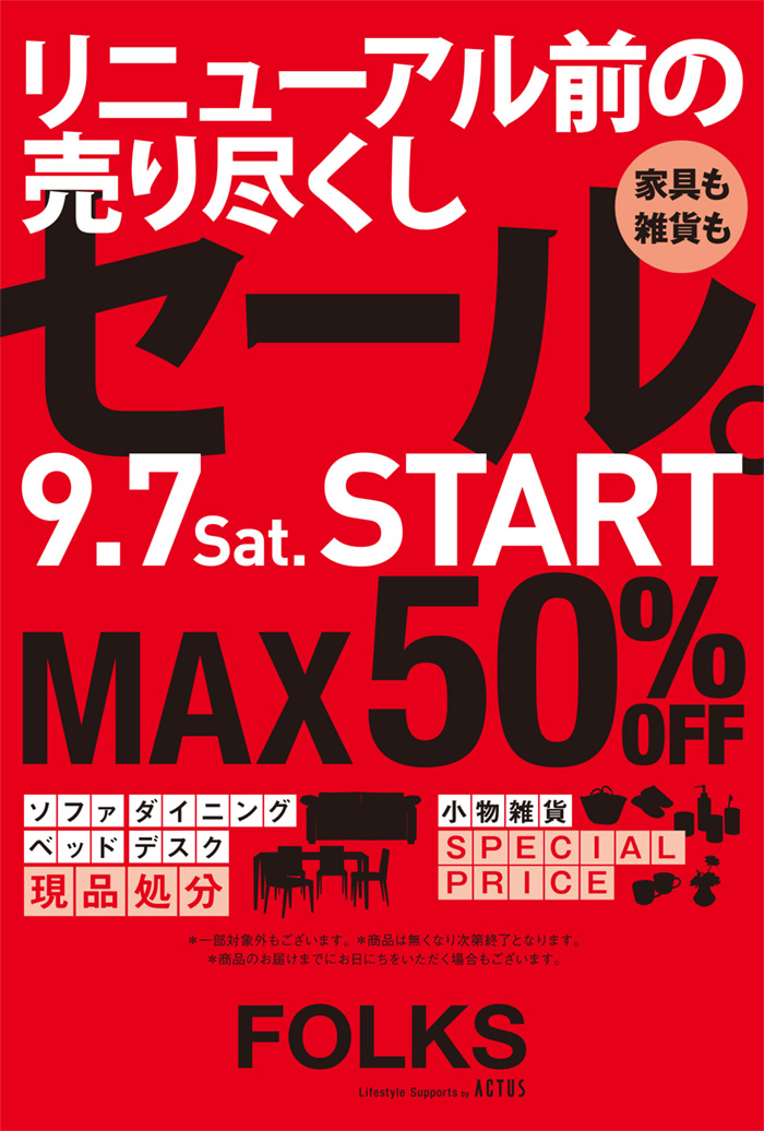 FOLKS売り尽くしセール開催 9/7〜29