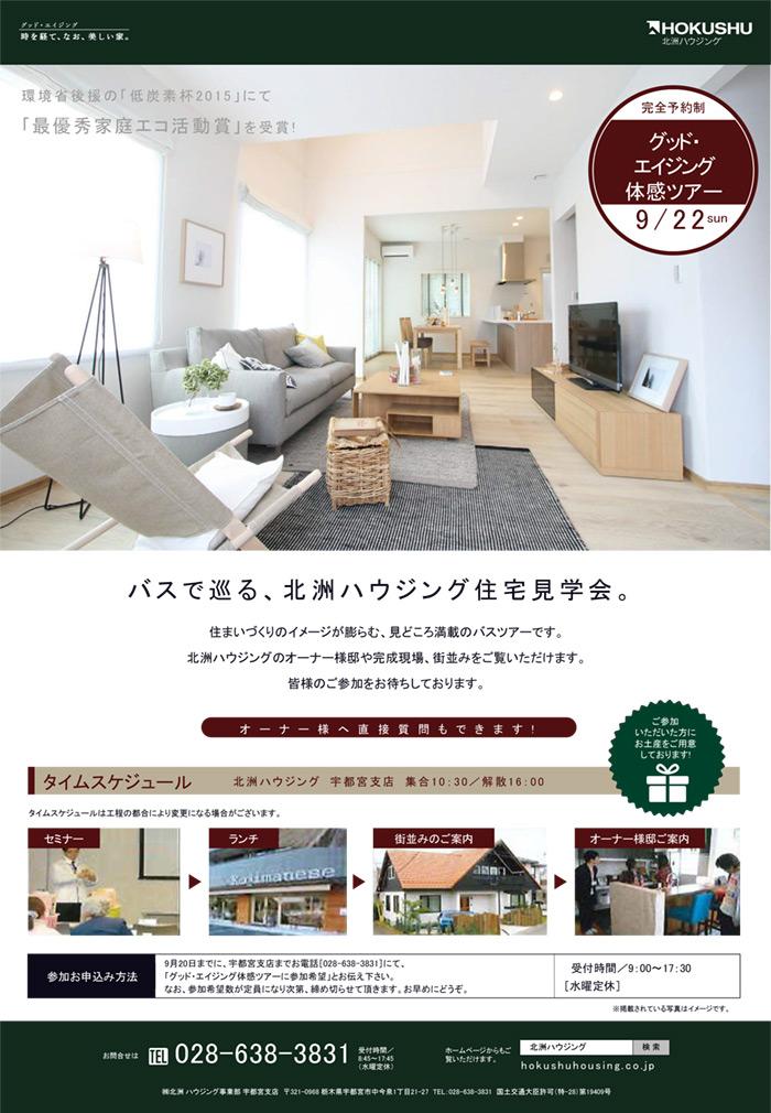 宇都宮支店「グッド・エイジング体感ツアー」開催9/22