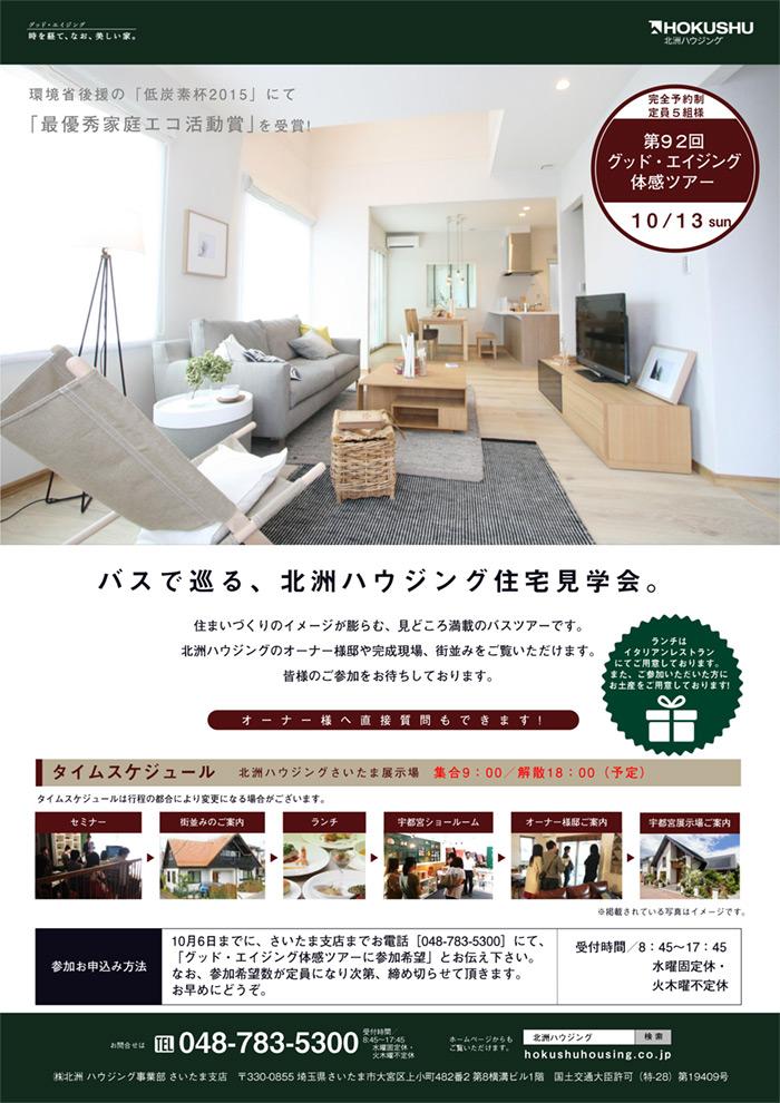 さいたま支店「グッド・エイジング体感ツアー」開催10/13