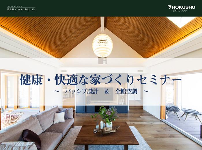 「健康・快適な家づくりセミナー」開催9/28・29