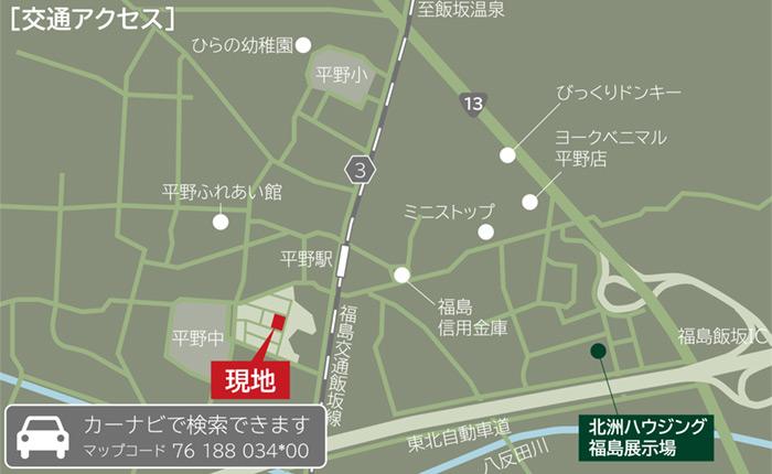 福島市飯坂町平野 宅地分譲のアクセス