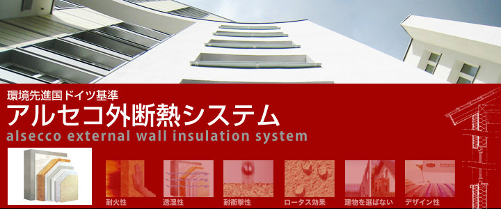 W断熱システム(2×6+アルセコ外断熱システム)
