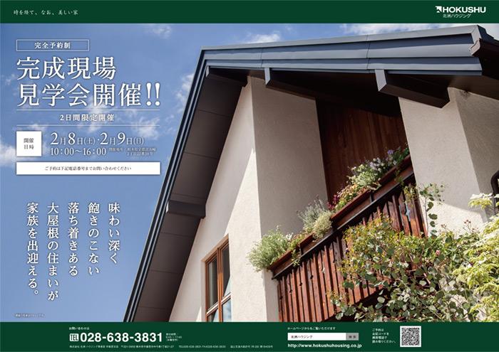 宇都宮市「味わい深く、落ち着きある大屋根の住まい」完成見学会開催