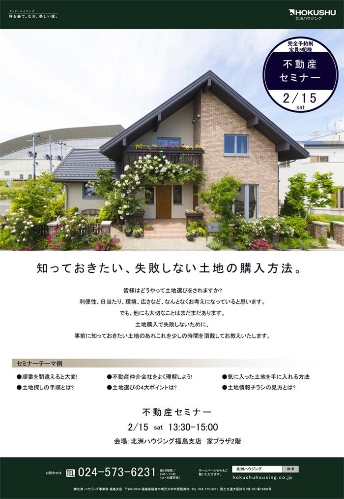 福島支店「不動産セミナー」開催