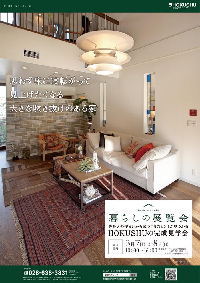 小山市「暮らしの展覧会」開催