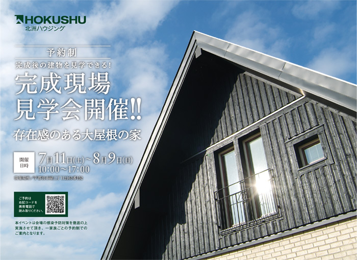 宇都宮「存在感のある大屋根の家」完成見学会開催