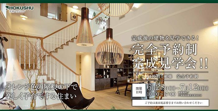 二本松市「オレンジ色の屋根の下で楽しく子育てする住まい」見学会開催