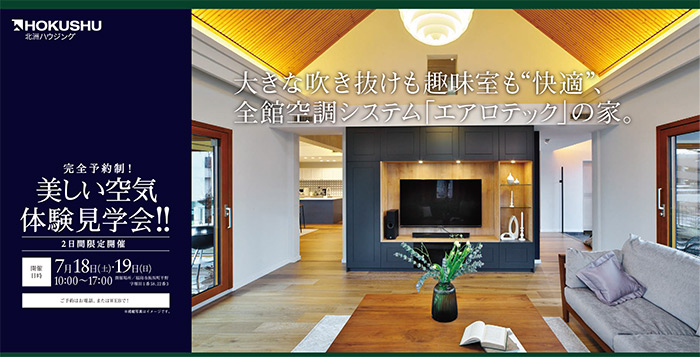 福島市「全館空調システム エアロテックの家」見学会開催