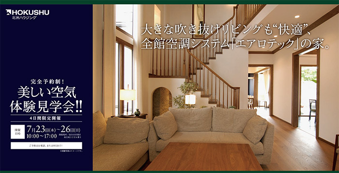 """仙台市「大きな吹き抜けも趣味室も""""快適""""、全館空調システム エアロテックの家」完成見学会開催"""