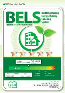 BELS(ベルス)とは?申請メリットやZEHとの違いについての画像