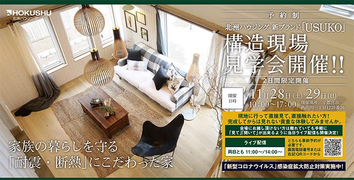 宇都宮市「構造見学会」開催 家族の暮らしを守る「耐震・断熱」にこだわった家