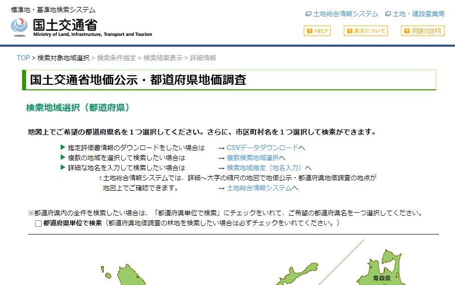 標準地・基準地検索システム(国土交通省)