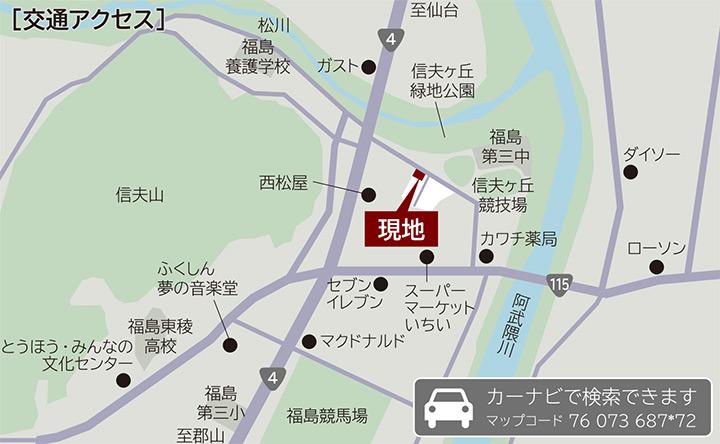 福島市遠瀬戸 宅地分譲のアクセス