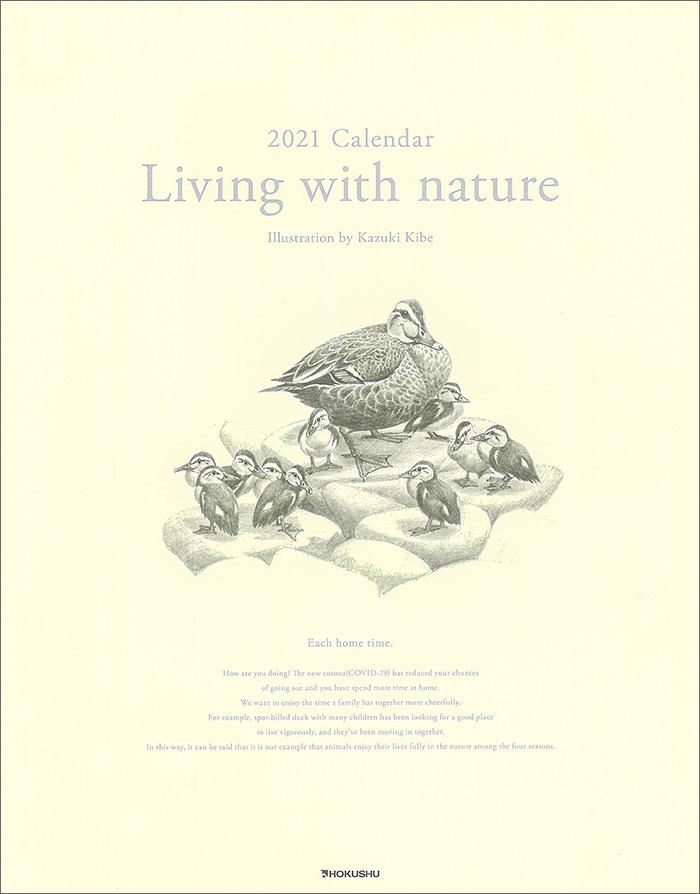 2021 Calendar Living with nature