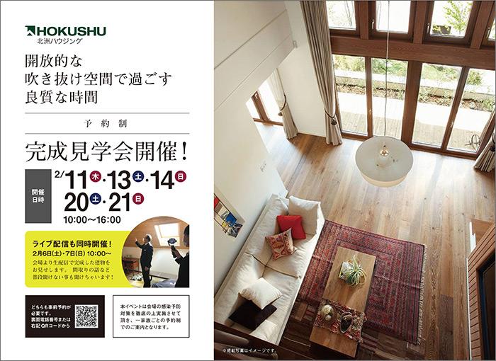 仙台市「開放的な吹き抜け空間で過ごす良質な時間」完成見学会開催